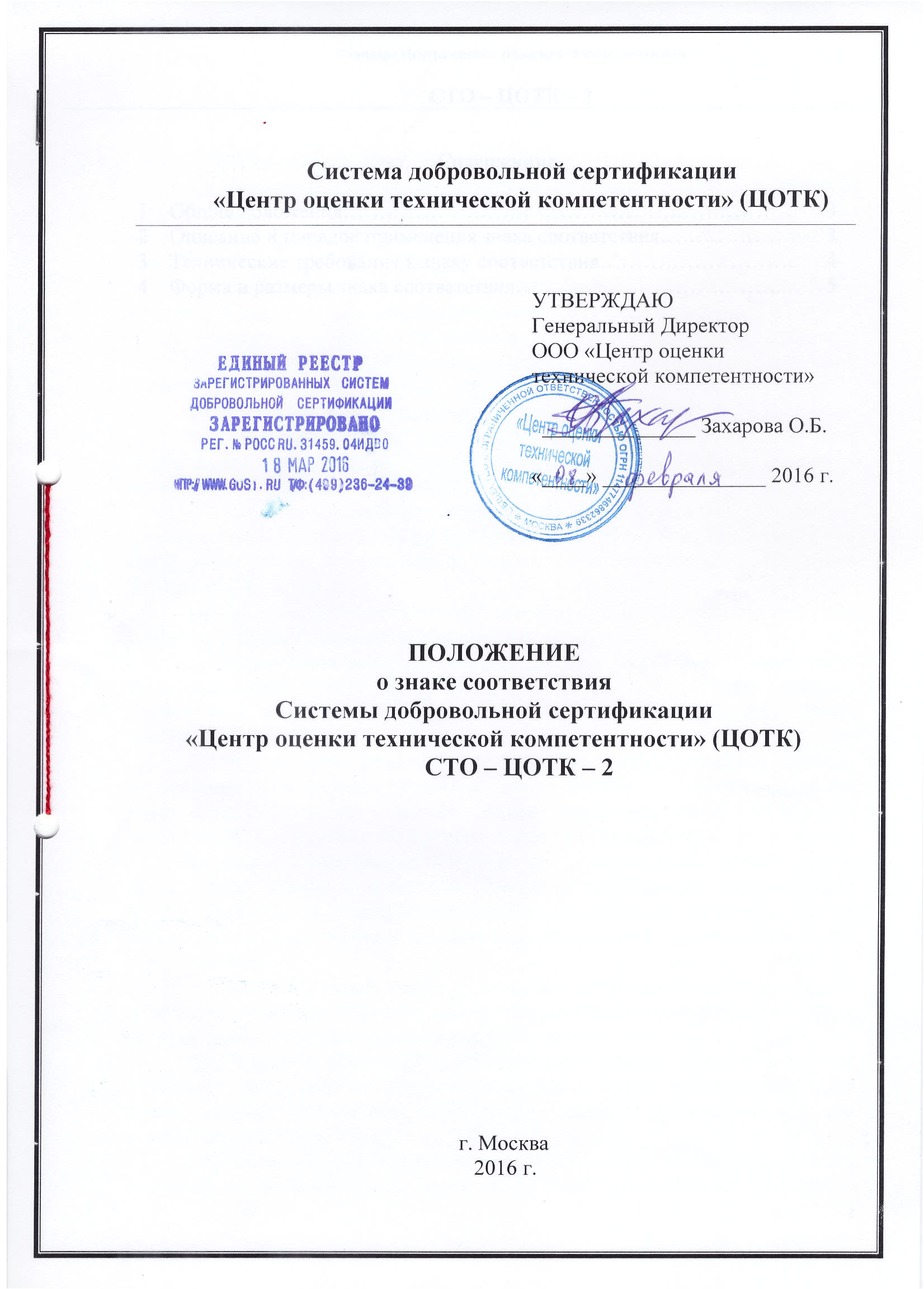 Aba сертификация стандарт исо 9001-2001